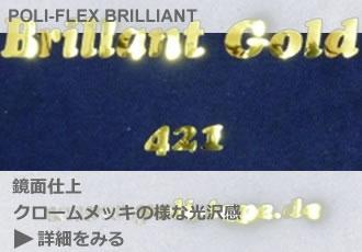 detail_poli-flex brilliant