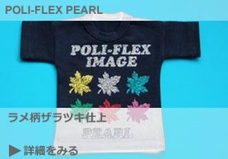 detail_poli-flex pearl