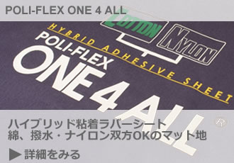 detail_poli-flex one4all