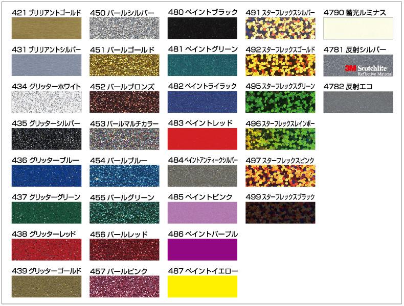 poli-flex image_colorchart