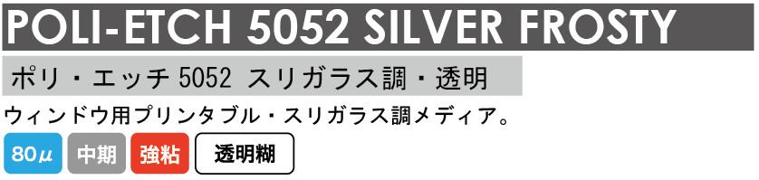 poli-etch 5052 silver frosty