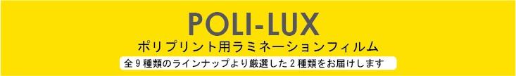 poli-lux_title