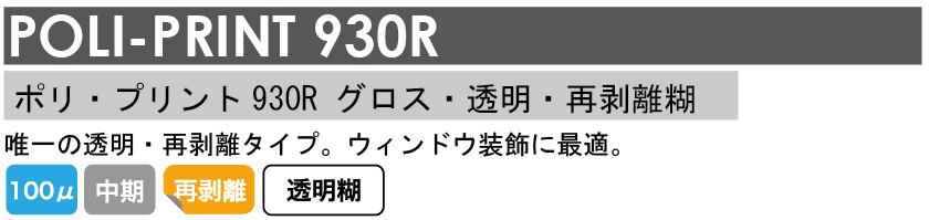 poli-print 930r
