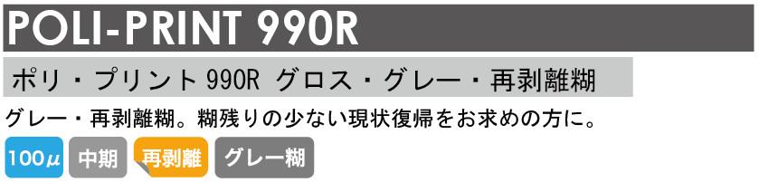 poli-print 990r