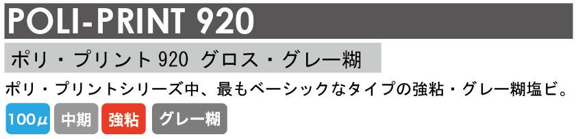 poli-print920