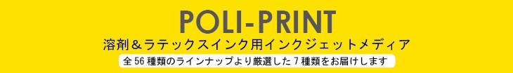 poli-print_title