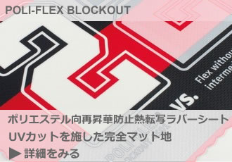 detail_poli-flex blockout