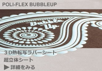 detail_poli-flex bubbleup