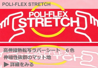 detail_poli-flex stretch