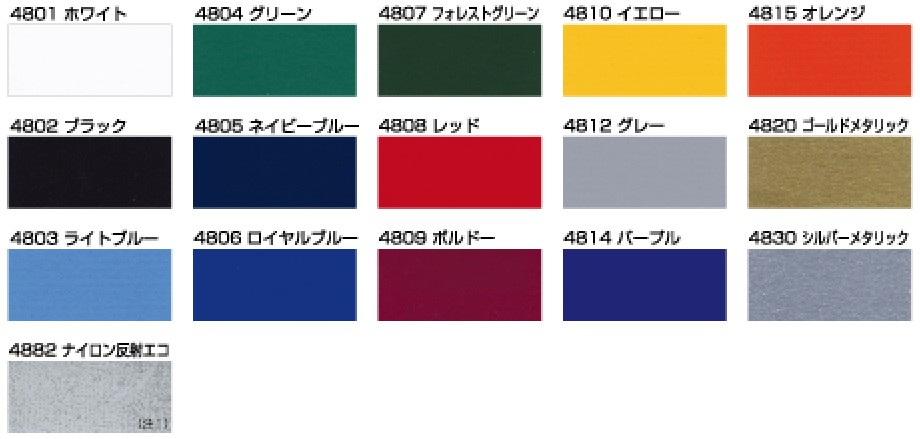 poli-flex nylon colorchart