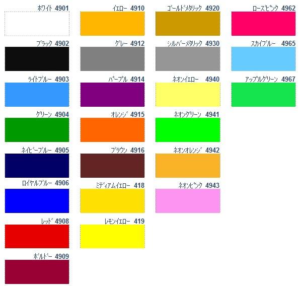 POLI-FLEX 3s-TURBO colorchart