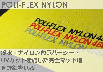 detail_poli-flex nylon